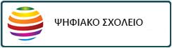 Psifiako