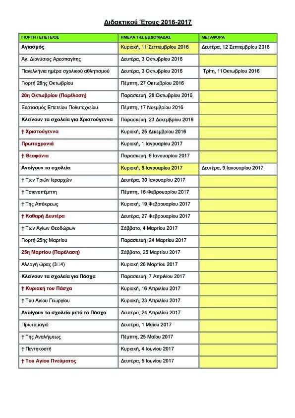 Sxoliko Hmerologio2 copy